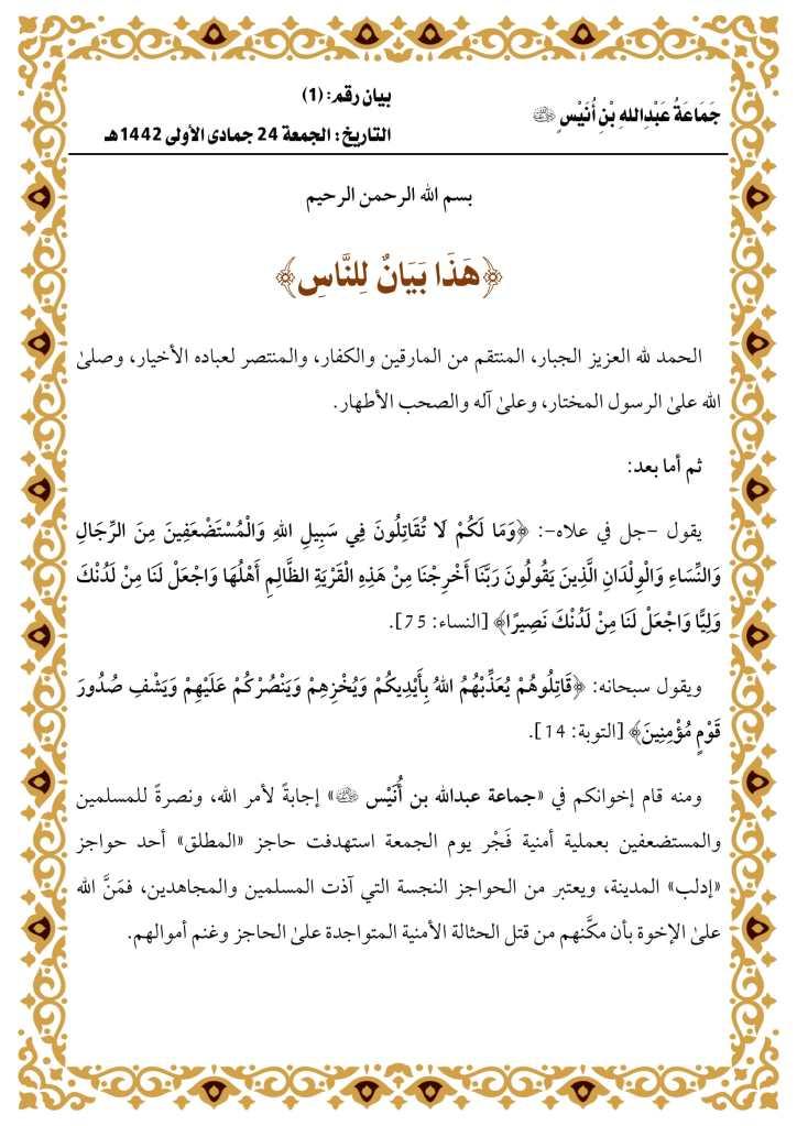 Abdullah-bin-uneys-idlib1